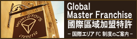 Global_master_franchise